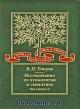 Исследования по этимологии и семантике том 3й книга 1я